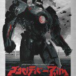 Limited Edition PACIFIC RIM Metal Variant Poster by Gabz Grzegorz Domaradzki